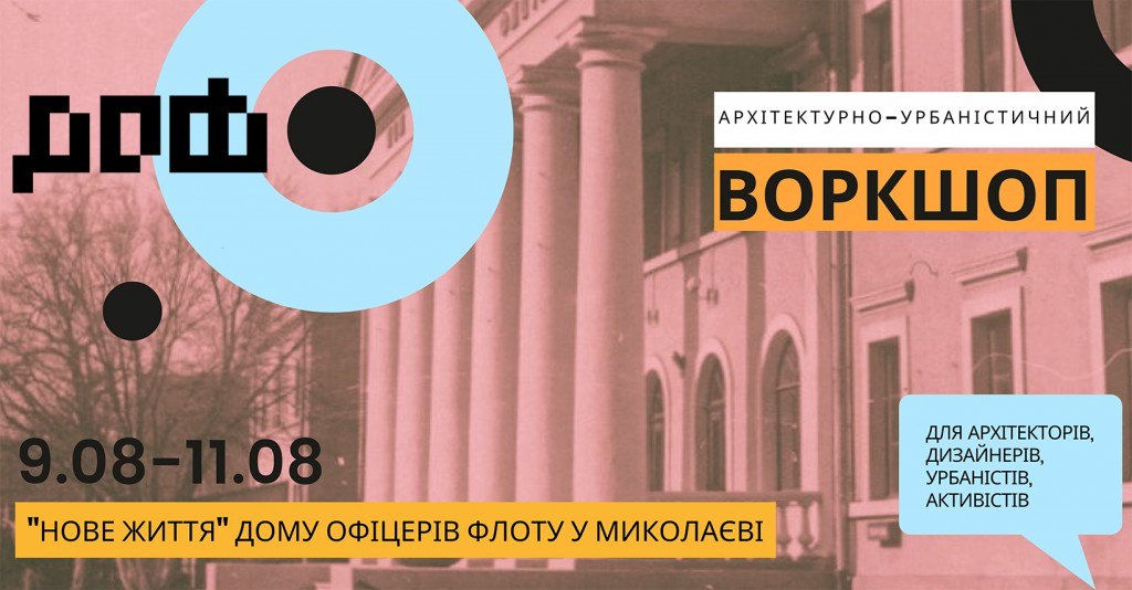 Архітектурно-урбаністичний воркшоп «Нове життя ДОФу у Миколаєві»