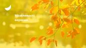 2-NEW_slider_ГП_september