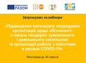 UFPH_UNFPA_SeptWebinars_Facebook2