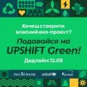 UPSHiFT_insta_post_1х1