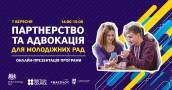 Партнерство та адвокація для молодіжних рад-16