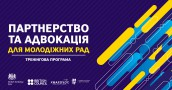 Партнерство та адвокація для молодіжних рад-18