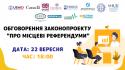 Регіональні публічні обговорення Місцеві референдуми пошук ефективного механізму народовладдя для України Місто Дата Час (1)