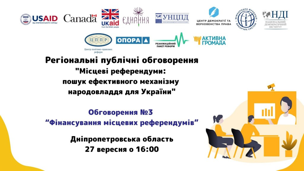 Регіональні_публічні_обговорення_Місцеві_референдуми_пошук_ефективного