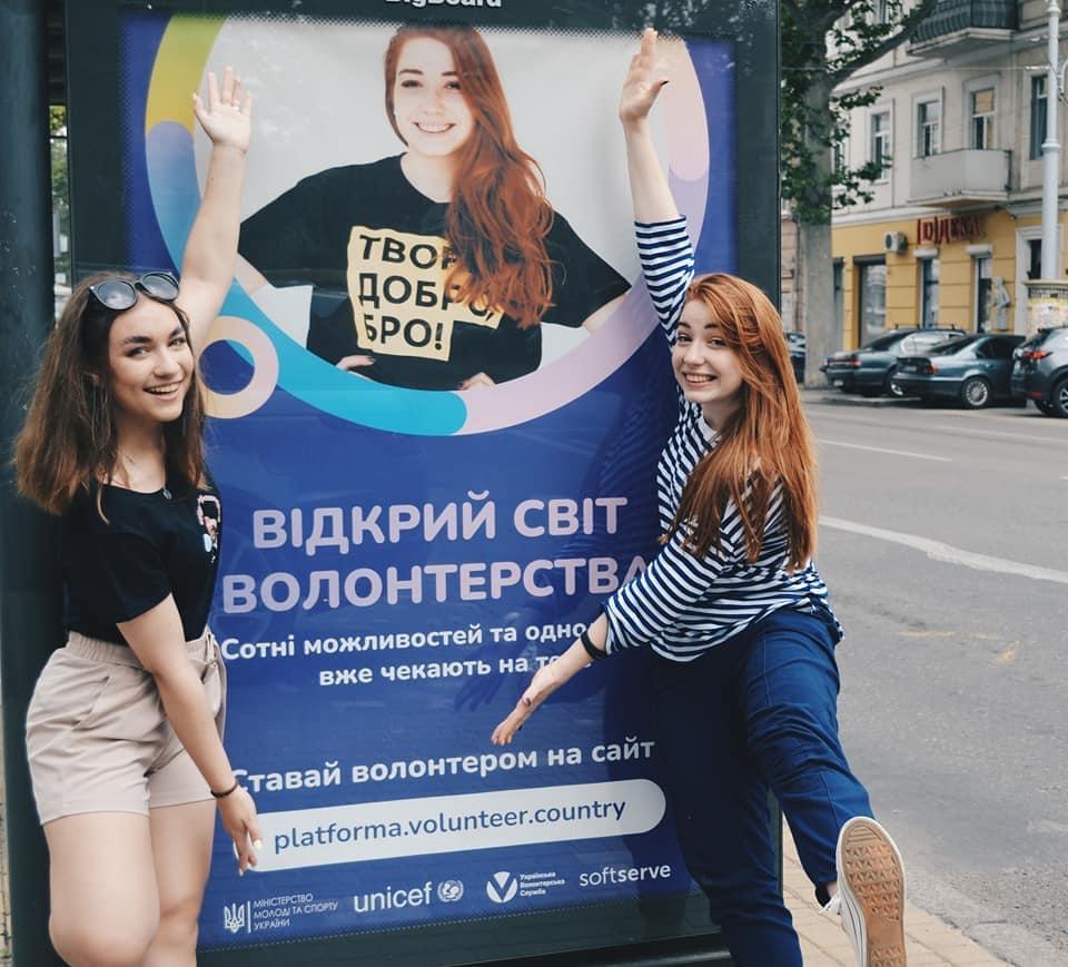 Українська волонтерська служба-1