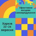 Харків 22-24 вересня