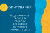 щодо Інтернет-свобод та Свободи вираження поглядів в Україні та світі