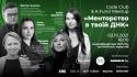1920x1080_Mentoring_DNA_spikers_stories_main_Монтажная_область_1