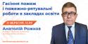 DECIDE_webinar_anons_rozhkov4_2_1200x600