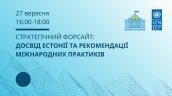 UNDP_ВРУ(6)