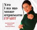 YAk-GOTUVATYSYA-do-novogo-GRANTOVOGO-SEZONU-1
