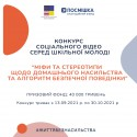 ZHittya bez nasil'stva_конкурс