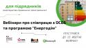 Вебінари про енергоефективність та конкурс на енергоаудит (5)
