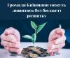 Громади Київщини можуть лишитись без бюджетів розвитку (1)