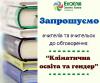 Запрошуємо вчителів та вчительок до обговорення (1)