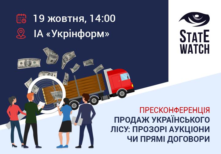 Пресконференція в Укрінформ Прозорий ринок продажу деревини