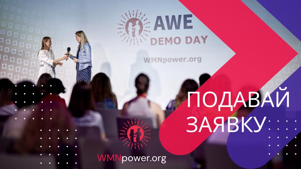 подавай заявку WMNpower.org