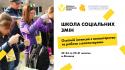 Школа Соціальних Змін у Вінниці