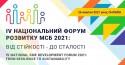 IV_Нац_Форум_МСБ_img_САЙТтпп-01-01