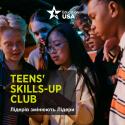 Teen skills up (Публікація в Instagram)