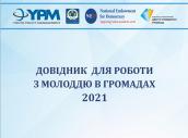 dovidnyk_3
