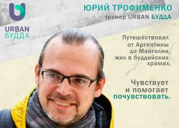 Юрій Трофименко